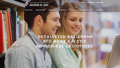 Ελληνογαλλική Σχολή δημοτικό - γυμνάσιο - λύκειο